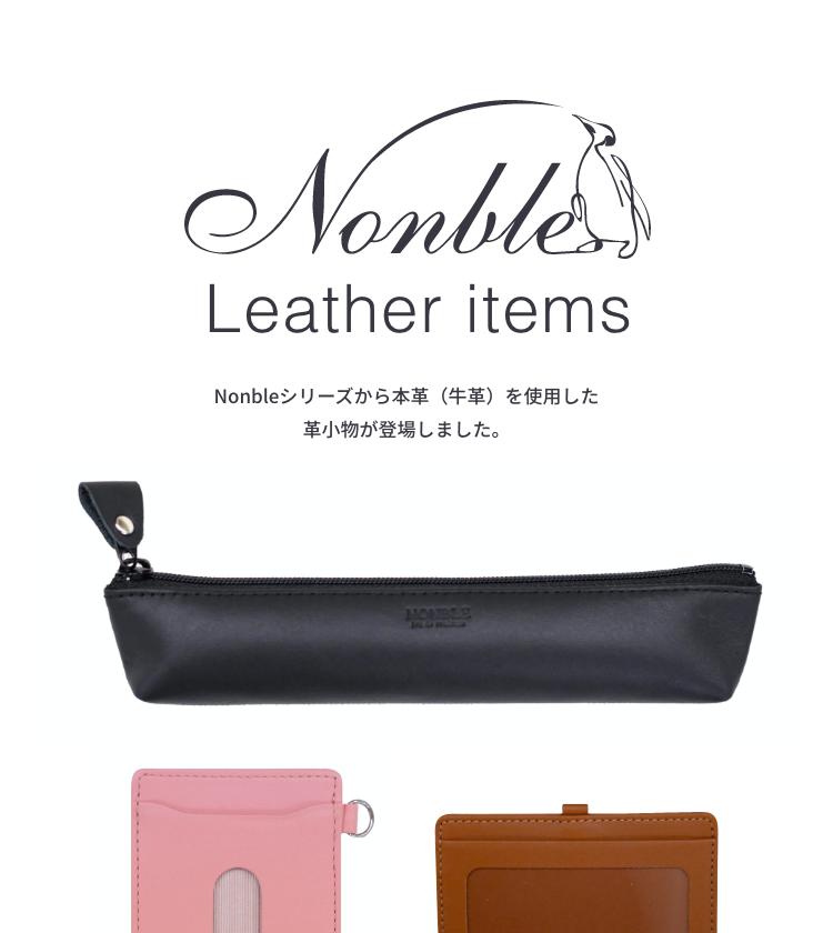 Nonble Leather items Nonbleシリーズから本革(牛革)を使用した革小物が登場しました